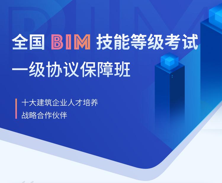 全国BIM技能等级考试_01.jpg