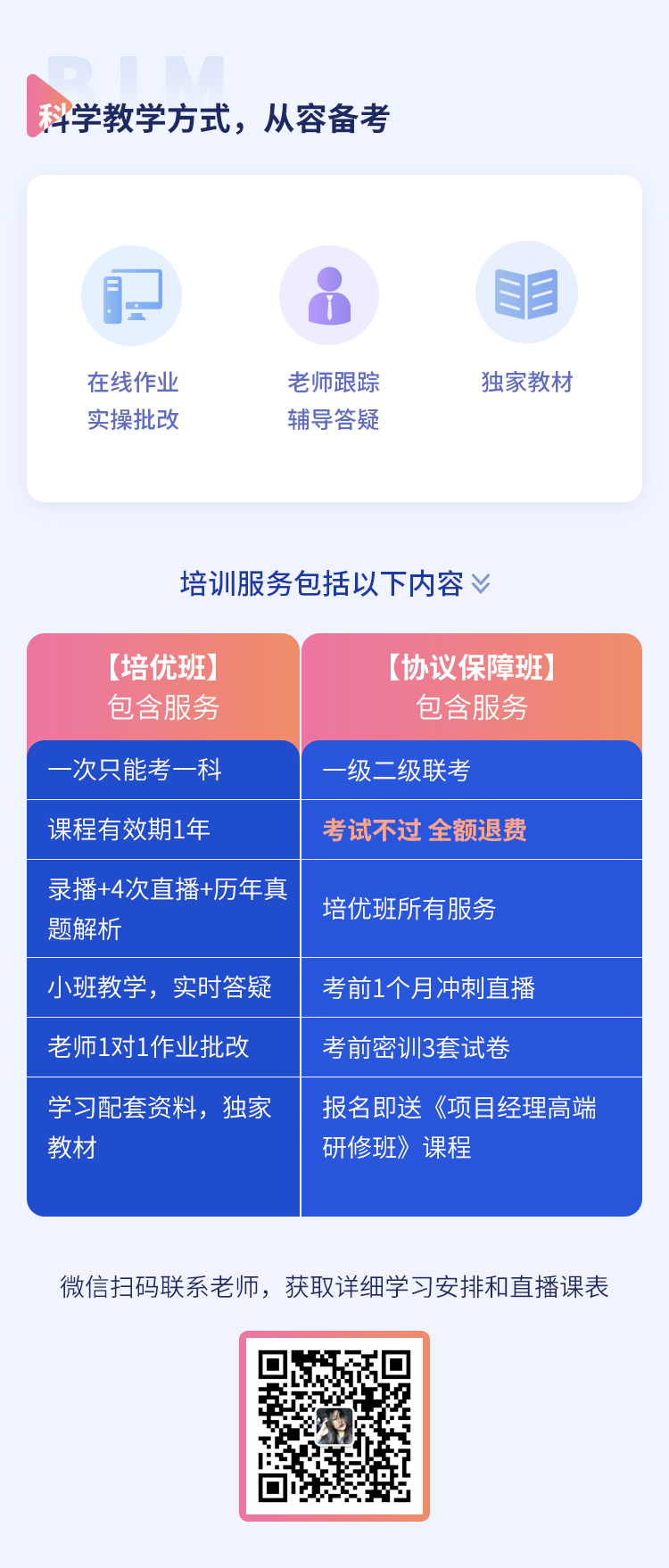 全国BIM技能等级考试_04.jpg