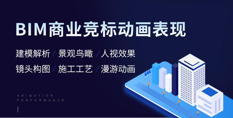BIM商业竞标动画表现页面_01.jpg