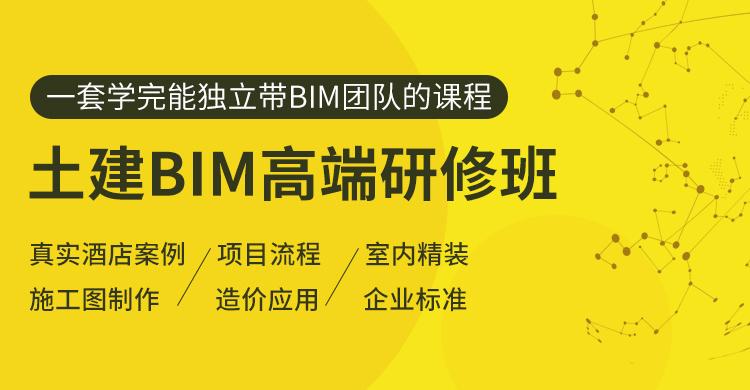 土建BIM高端研修班_01.jpg