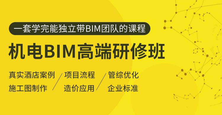 机电BIM高端研修班切图_01.jpg