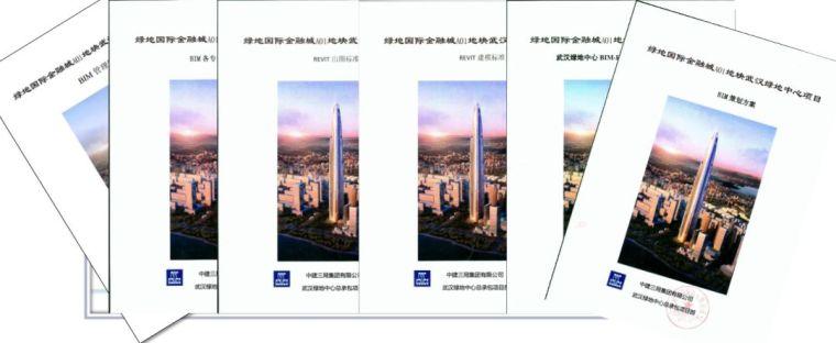武汉绿地中心项目BIM项目应用_7