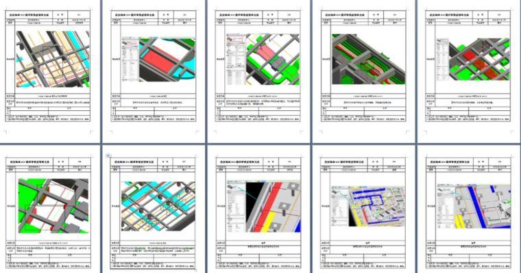 武汉绿地中心项目BIM项目应用_17